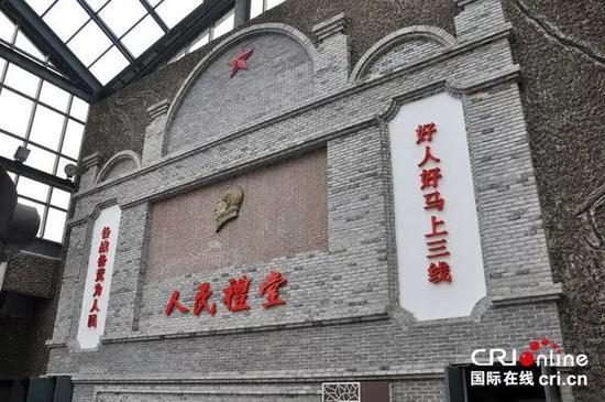 贵州六盘水三线建设博物馆