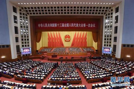 第十三届全国人民代表大会第一次会议