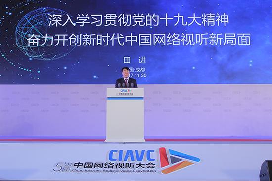 11月30日,国家新闻出版广电总局党组成员、副局长田进出席第五届中国网络视听大会开幕式并发表主旨演讲。