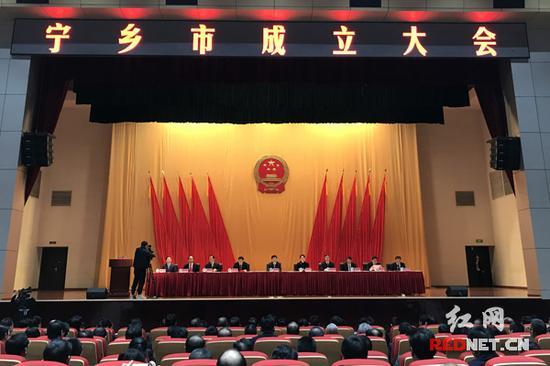 12月3日上午9时,宁乡市建立年夜会举办。