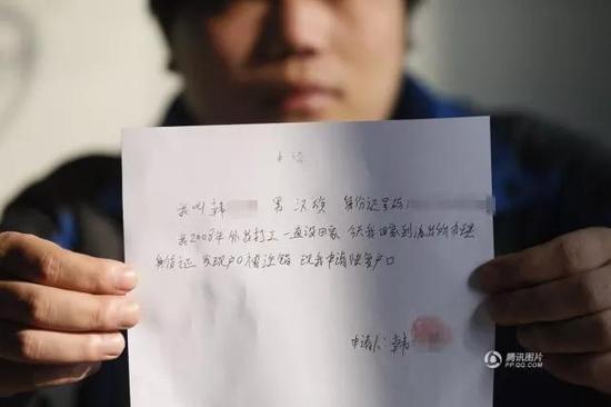 ▲回到家才发现,由于多年杳无音信,户口已经被注销。11月28日,他恢复了户籍。转自腾讯图片 图据视觉中国