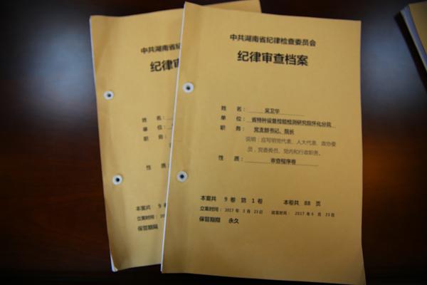 纪律审查档案