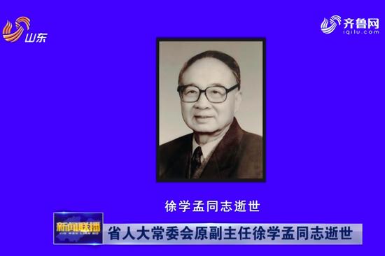 山东省新闻联播截图
