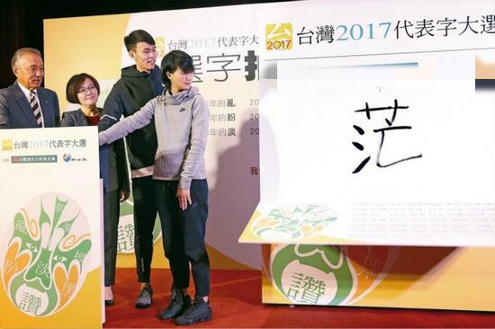 """岛内网友票选2017年台湾年度代表字为""""茫""""。(图片来源:台湾《联合报》)"""