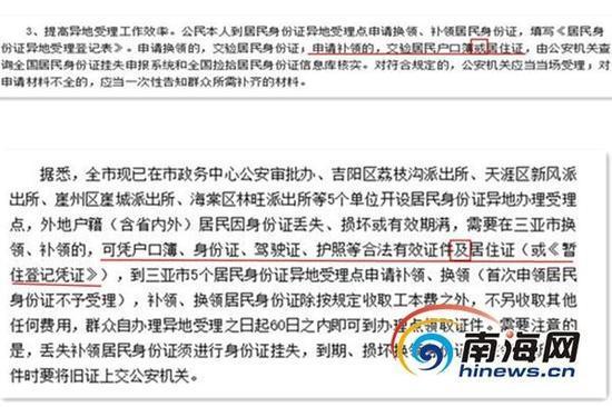 """公安部发布的意见(上)与三亚官方媒体的报道(下)针对异地补领、换领身份证的表述,存在""""或""""与""""及""""一字之差。"""