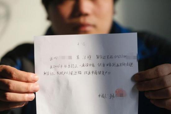 韩一亮申请补办户口。图片来源于燕赵晚报