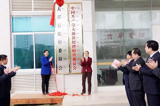 2月25日,广西崇左市大新县监察委员会挂牌成立。至此,全国31个省、自治区、直辖市和新疆生产建设兵团各级监察委员会全部组建完成。 新华视点微信公众号 图