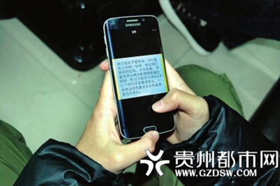 一名同窗向记者展示网友发在微博上的内容。 贵州都会网 图