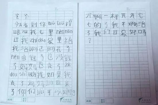 张佳烨写的信。视觉中国 图