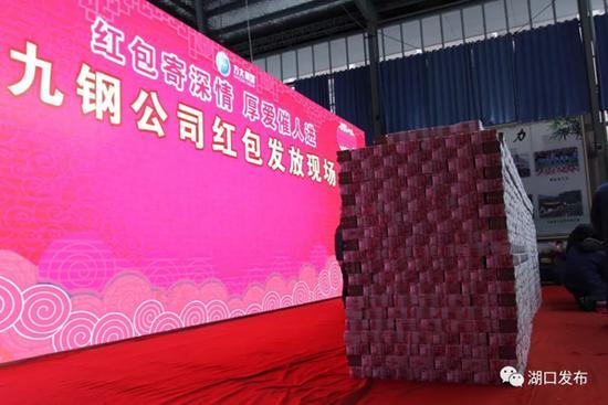 mg电子游戏哪个最会爆:江西钢企给员工发2.78亿红包:堆成4米长高墙(图)