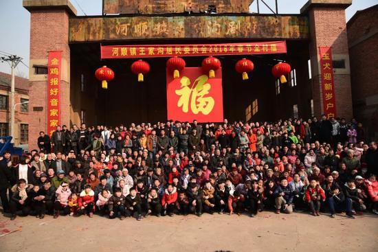 2018年大年初一,王家沟700多村民聚集在一起拍摄的全村福。受访者供图