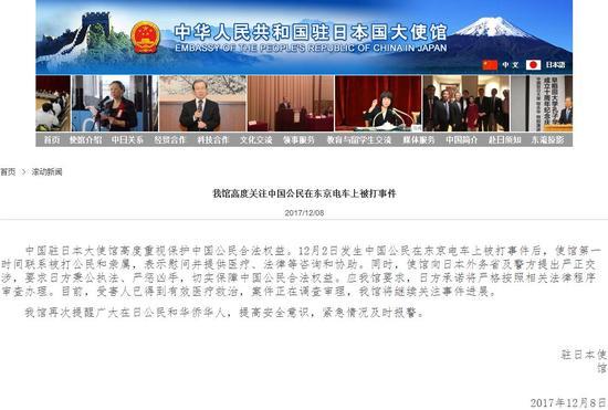 图片来源:中国驻日本大使馆网站。