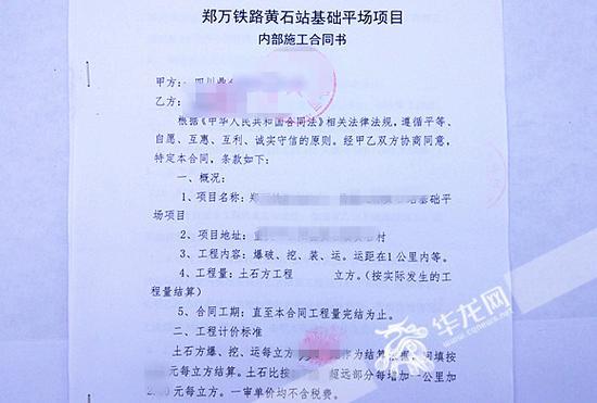 """王某与受害人签过字的""""合同""""。云阳县公安局供图 华龙网发"""
