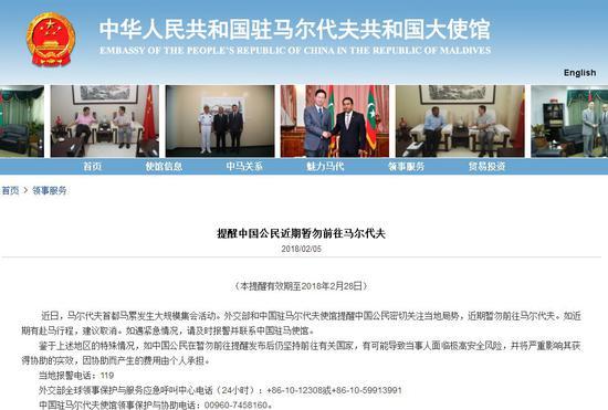 截图自中国驻马尔代夫大使馆网站。