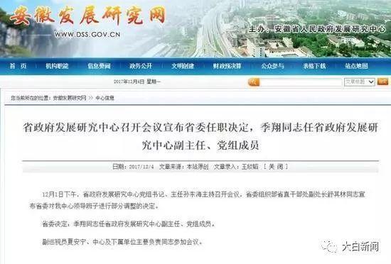 安徽省发展研究网截图