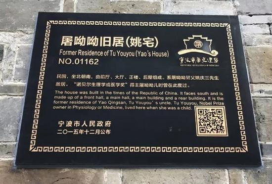 屠呦呦旧居成浙江宁波历史建筑 市长为其揭牌通元八段锦口诀