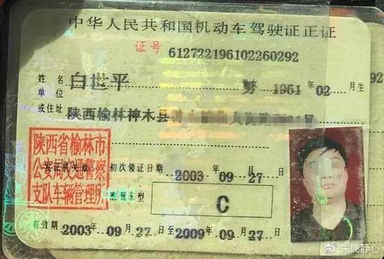 ▲朱瑞在举报文章中贴出的白世平的驾驶证,驾驶证上白的出生日期为1961年2月。图片来源朱瑞微博