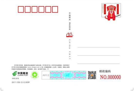 《八犬旺福》明信片