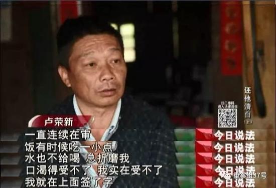 ▲卢荣新在《今日说法》节日中讲述自己受审的情况。 视频截图