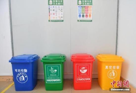 垃圾分类箱。中新网 资料图
