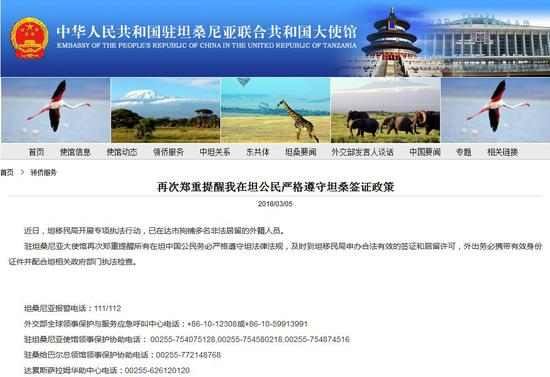 图片来源:中国驻坦桑尼亚大使馆网站。