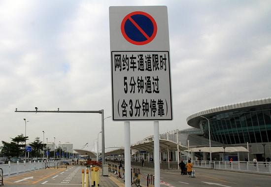 深圳机场的网约车通道指示牌