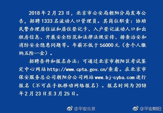 金沙娱乐赌场官网:北京公安朝阳分局招聘1333名流动人口管理员