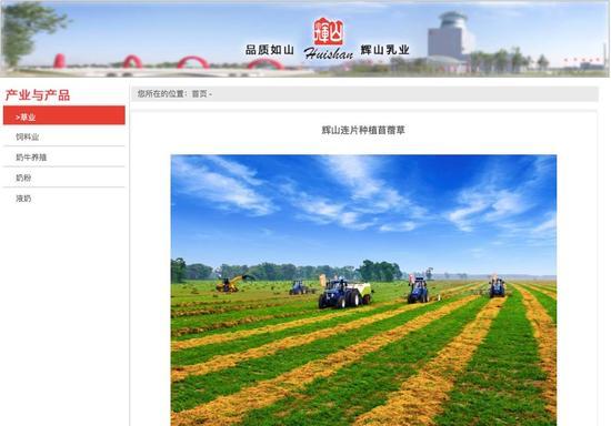 ▲图片来源:辉山乳业官网