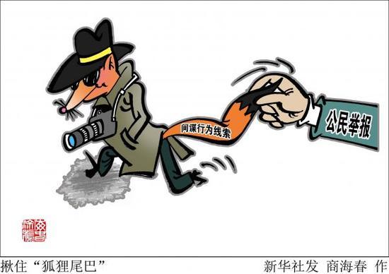 漫画:间谍。新华社发 商海春 作
