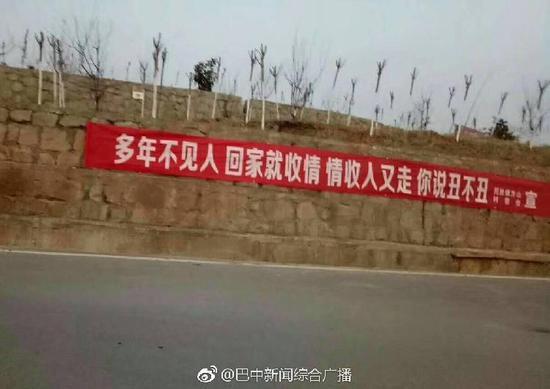 原标题:四川通江挂标语反对过度办酒:办完酒开溜,你说羞不羞