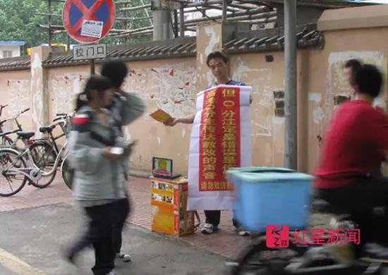 徐孟南在学校附近举幅劝诫。