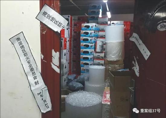 ▲11 月28 日,海淀区中关村广场公园地下停车场3层。一户在停车场隔出来的仓库,门上消防贴的封条被撕开,仓库内堆满货物。 新京报记者 大路 摄