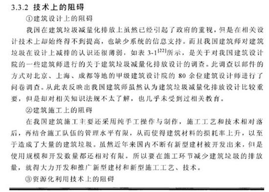 """陈天杰论文""""技术上的阻碍""""一节中关于建筑施工上的阻碍的分析"""