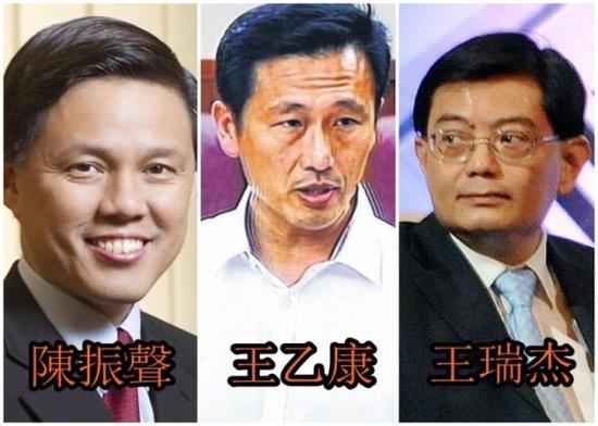 新加坡总理接班人三大热门人选。