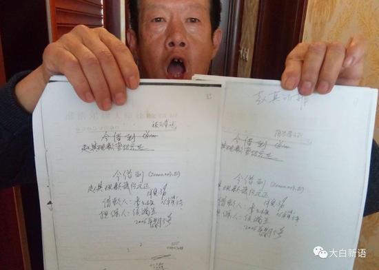"""(李王换向记者展示""""真假""""借条)"""