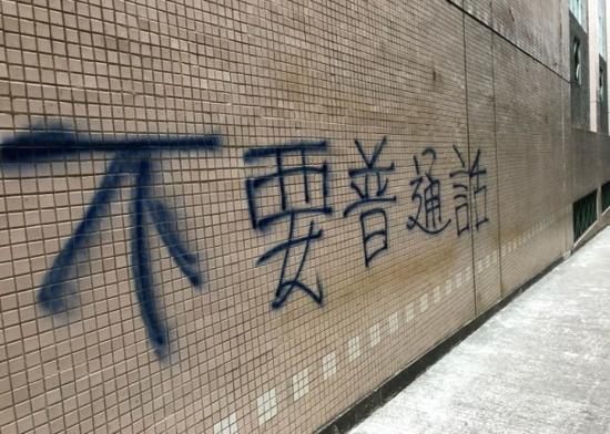 香港高校抵制普通话的涂鸦行为已被列为刑案处理(图源:港媒)