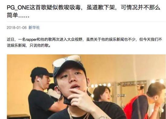 新华社官方微信报道截图