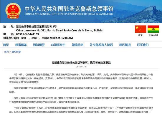 图片来源:中国驻玻利维亚圣克鲁斯总领馆网站。