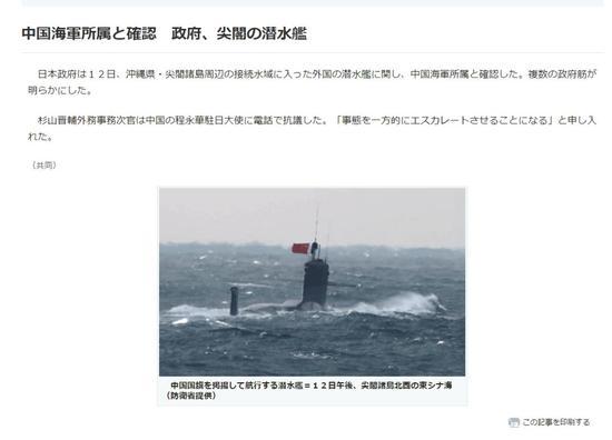▲1月11日,中国海军一艘潜艇进入钓鱼岛毗连水域,于12日浮出水面,并挂起了中国国旗。(日本媒体报道截图)
