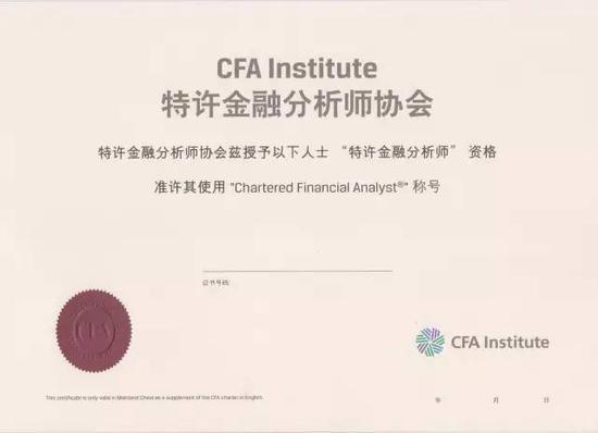 资格认证:要求考生对金融知识有全面而深刻掌握并具备四年相关工作经验。