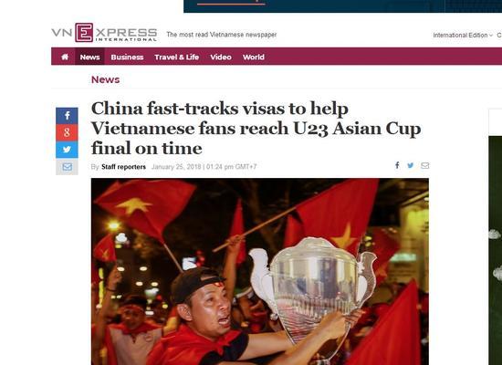 """越南""""每日快讯""""题为""""中国提供快速签证帮助越南球迷观看U23亚洲杯决赛""""的文章"""