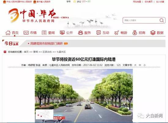 贵州一投资近60亿项目被指未获审批 村民称遭强拆