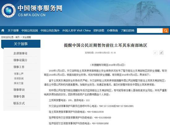 图片来源:中国领事服务网。