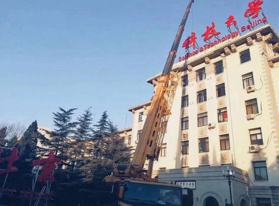 北京科技大学牌匾被拆除