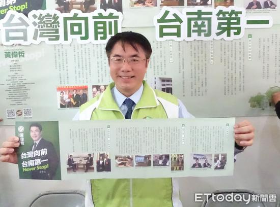"""黄伟哲。(图片来源:台湾""""东森新闻云"""")"""