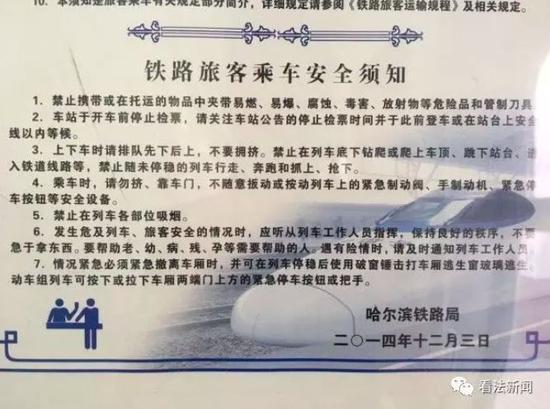 原告当时在列车上拍摄的照片,原告供图(来源:法制晚报・看法新闻 ID:kanfanews)
