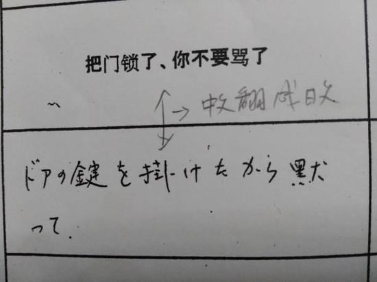 刘鑫报警记载。