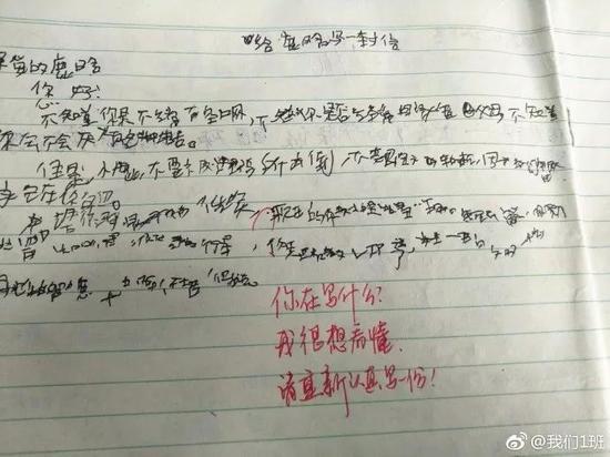 ▲王悦微在微博上晒出的一些学生作文