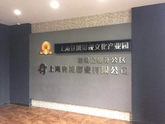 每经影视记者实地探访赵薇位于上海的3家公司 每经影视记者摄影