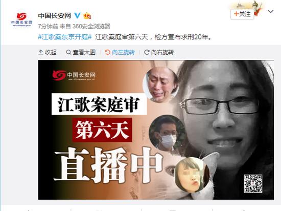 #江歌案东京开庭#江歌案庭审第六天,检方宣布求刑20年。